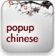 unofficial popupchinese.com dashboard widget